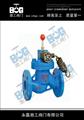 ZCRB常开式燃气紧急切断阀