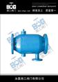 ZPG直通自动排污过滤器